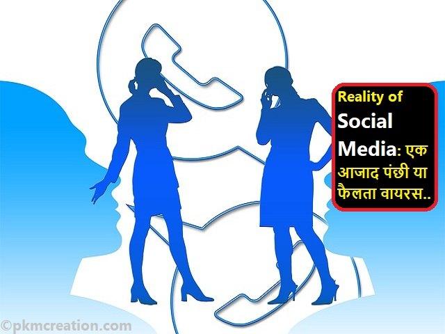 Reality of Social Media
