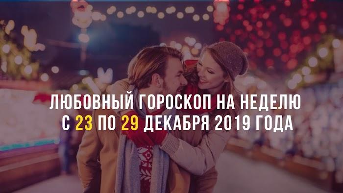 Любовный гороскоп на неделю с 23 по 29 декабря 2019 года