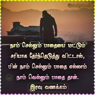 Iravu Vanakkam Motivation Quote