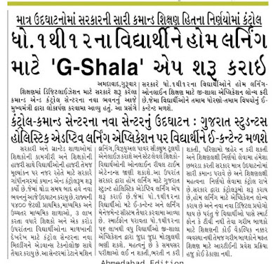 How To  Download G-Shala Mobile App Download Link