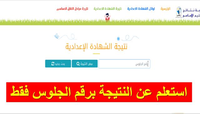 نتيجة الشهادة الاعدادية 2019 محافظة القاهرة الترم الثانى برقم الجلوس عبر موقع وزارة التربية والتعليم
