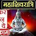 11 मार्च को है शिवरात्रि, भूलकर भी न करें ये काम, भगवान शिव होते हैं नाराज