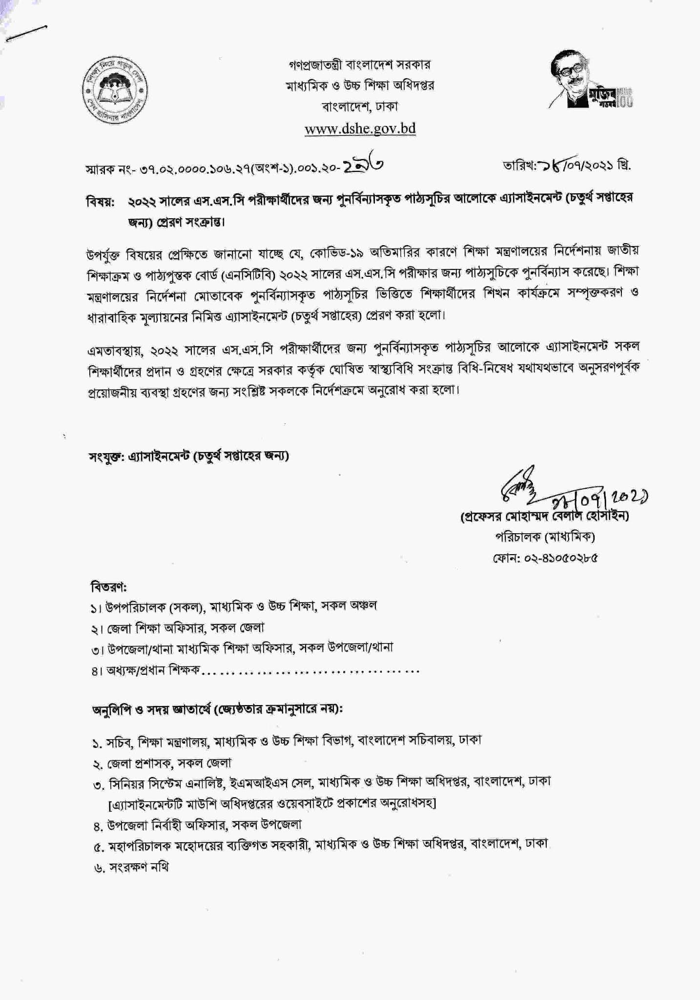 SSC Assignment 2021 4th Week Notice