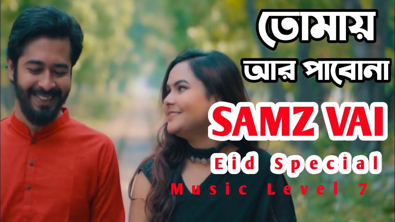 Tomay Ar Pabona Lyrics ( তোমায় আর পাবোনা ) - Samz Vai