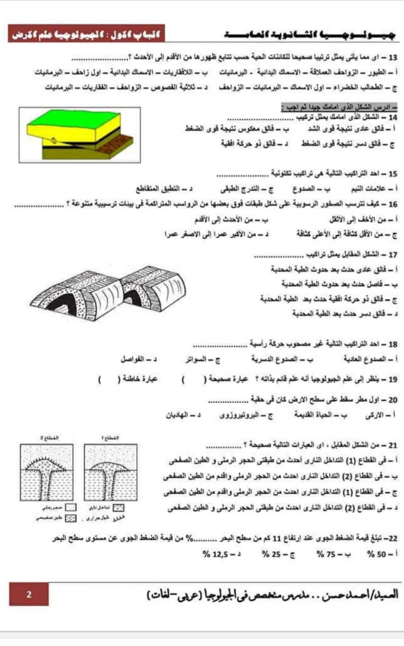 مراجعة جيولوجيا 3 ثانوي.. الباب الاول والثانى  بالاجابات أ/ أحمد حسن 5