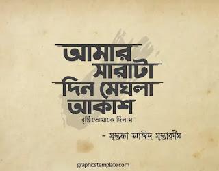 ২০২০ সালের সেরা বাংলা টাইপোগ্রাফি ডিজাইন। বাংলা টাইপোগ্রাফি ডিজাইন কিভাবে করবেন? সহজ উপায়ে বাংলা টাইপোগ্রাফি ডিজাইন শিখুন