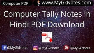 Computer Tally Notes in Hindi PDF Download