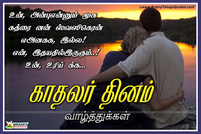 2017 Upcoming Lovers Festival Valentine's Day Best Tamil Quotations and Messages for your Girlfriend, Top Tamil Lovers Day Kavithai with Photos, New Kadhal Kavithai Wallpapers, Latest Trending Love Wallpapers, Happy Valentines Day Greetings in Tamil Language, Tamil Awesome Love Quotes and Messages,Tamil Kathalir Din Tamil Quotes and Messages with Nice Images. Happy Valentine's Day Tamil Quotes with Nice Images. Beautiful Tamil Love Quotes on Feb 14. Nice Tamil Valentine's Day Quotes Pictures. Tamil Love Quotes and Love Kavithai for Valentine's Day.