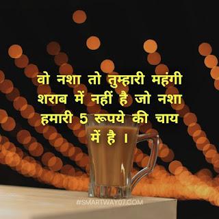 Chai Status