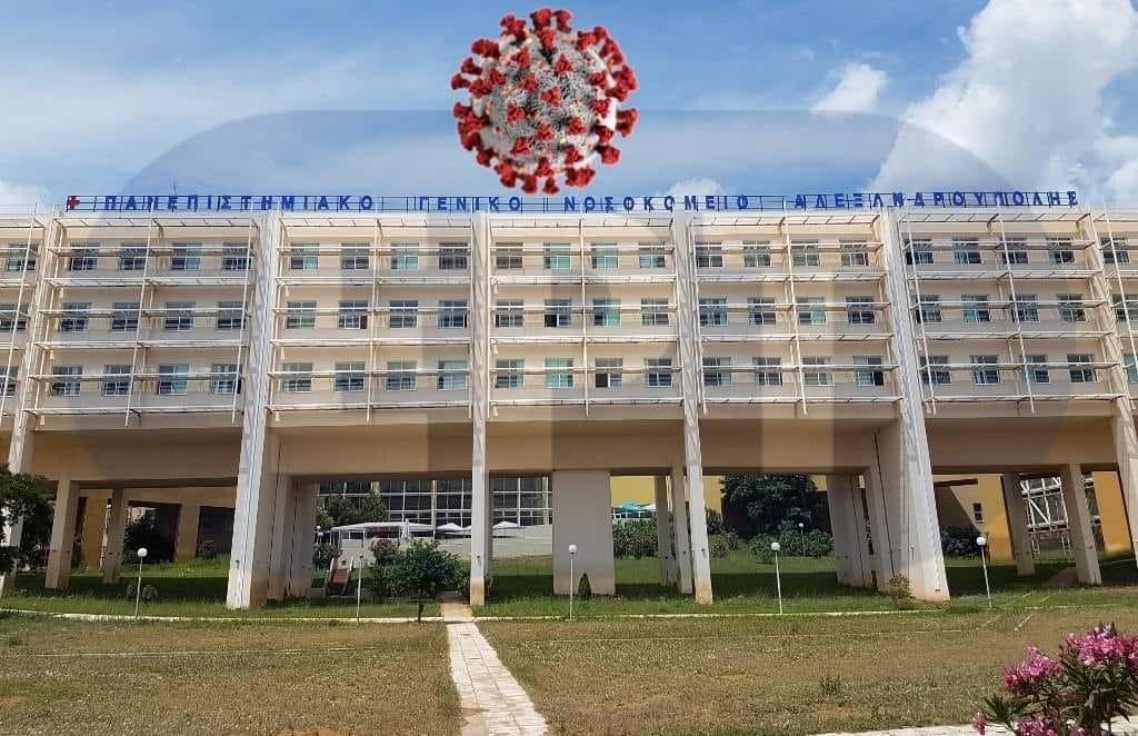 ΠΓΝΑ: 48 οι νοσηλευόμενοι με Covid-19 στο Νοσοκομείο Αναφοράς