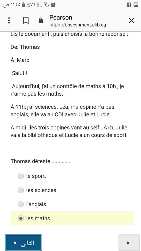 امتحان اللغة الفرنسية الالكتروني للصف الاول الثانوي 7