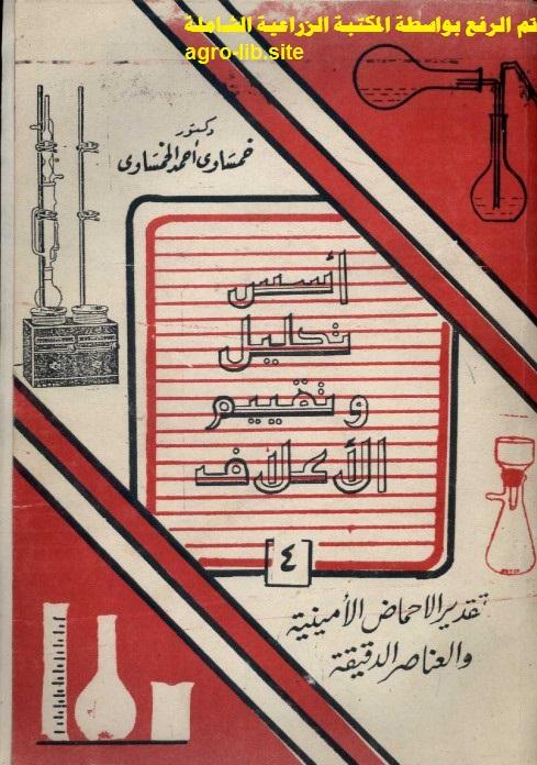 كتاب تحليل الاغذية