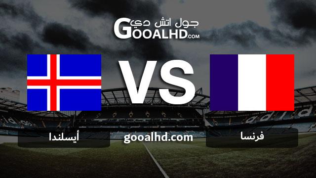 مشاهدة مباراة فرنسا وأيسلندا بث مباشر اليوم اونلاين 25-03-2019 في التصفيات المؤهلة ليورو 2020