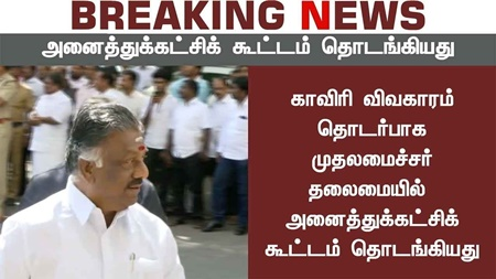TN Govt All Party Meet on Cauvery Verdict begins | #CauveryWater #Cauveryverdict