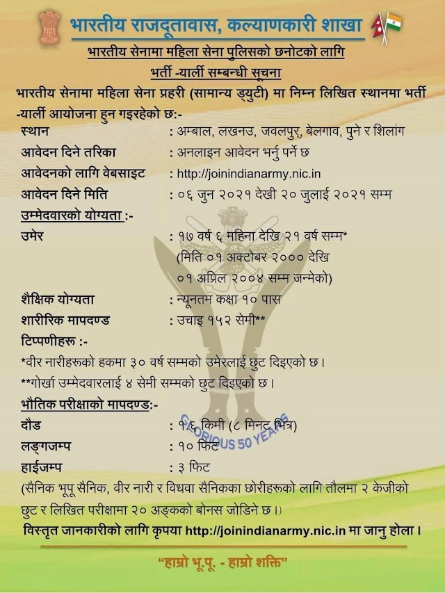 Indian Army Open Recruitment (Bharti) for Nepali Female