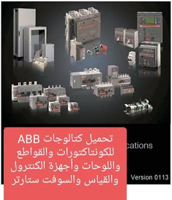 تحميل كتالوجات ABB