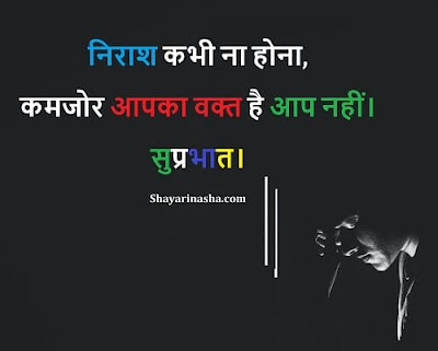 Heart Touching Good Morning Quotes in Hindi Suprabhat | सुप्रभात