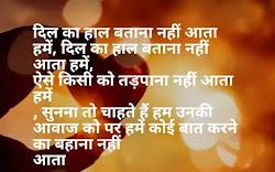 New hindi love shayari sher in hindi दिल का हाल बताना नहीं आता best romantic