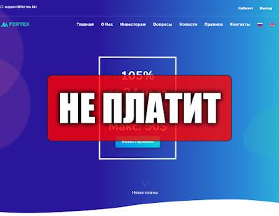 Скриншоты выплат с хайпа fertex.biz
