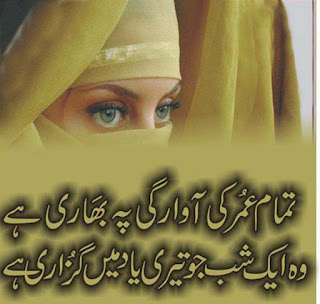 Urdu Shayari For Lover and girlfriends