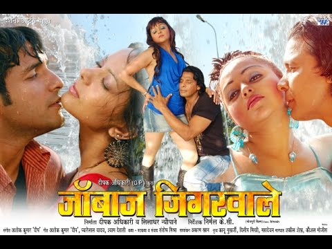 Janbaaz Jigarwale - Bhojpuri Movie Star Casts, Wallpapers, Trailer, Songs & Videos