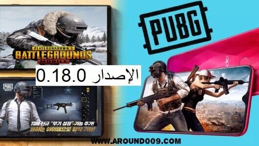 تنزيل لعبة pubg mobile على الايباد برا