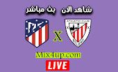 مشاهدة مباراة اتلتيكو مدريد وأتلتيك بلباو اليوم بث مباشر بتاريخ 14-06-2020 في الدوري الاسباني