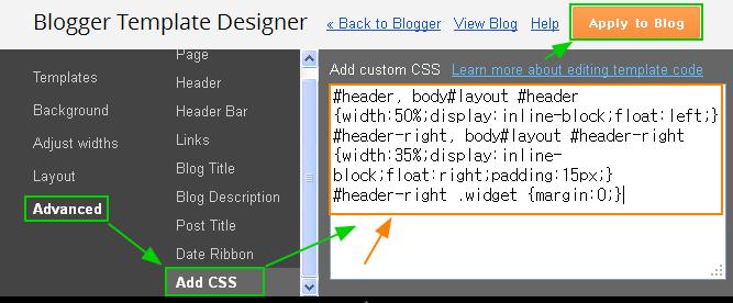 구글 블로그, 템플릿 디자이너에서 CSS 코드 넣기