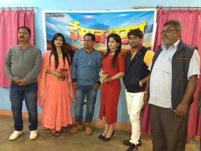 Iman-Dharam Bhojpuri Movie