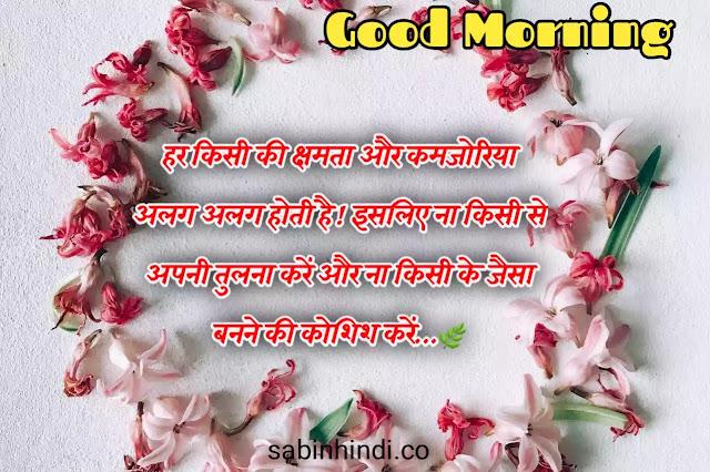 अच्छे विचार हिंदी-acche vichar hindi me