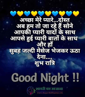 good night image shayari with love