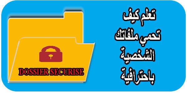 كيفية, حماية, الملفات, الشخصية, برنامج, مجاني, إخفاء, قفل