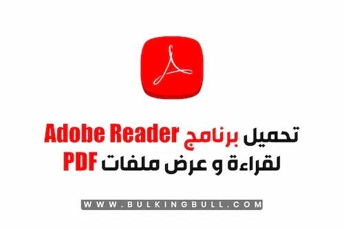 تحميل برنامج Adobe Reader لقراءة و عرض ملفات PDF