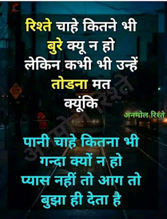 hindi suvichar wallpaper27