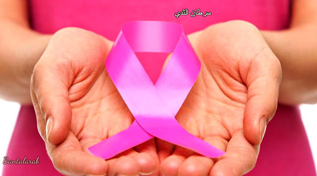 اسباب سرطان الثدي Causes of breast cancer