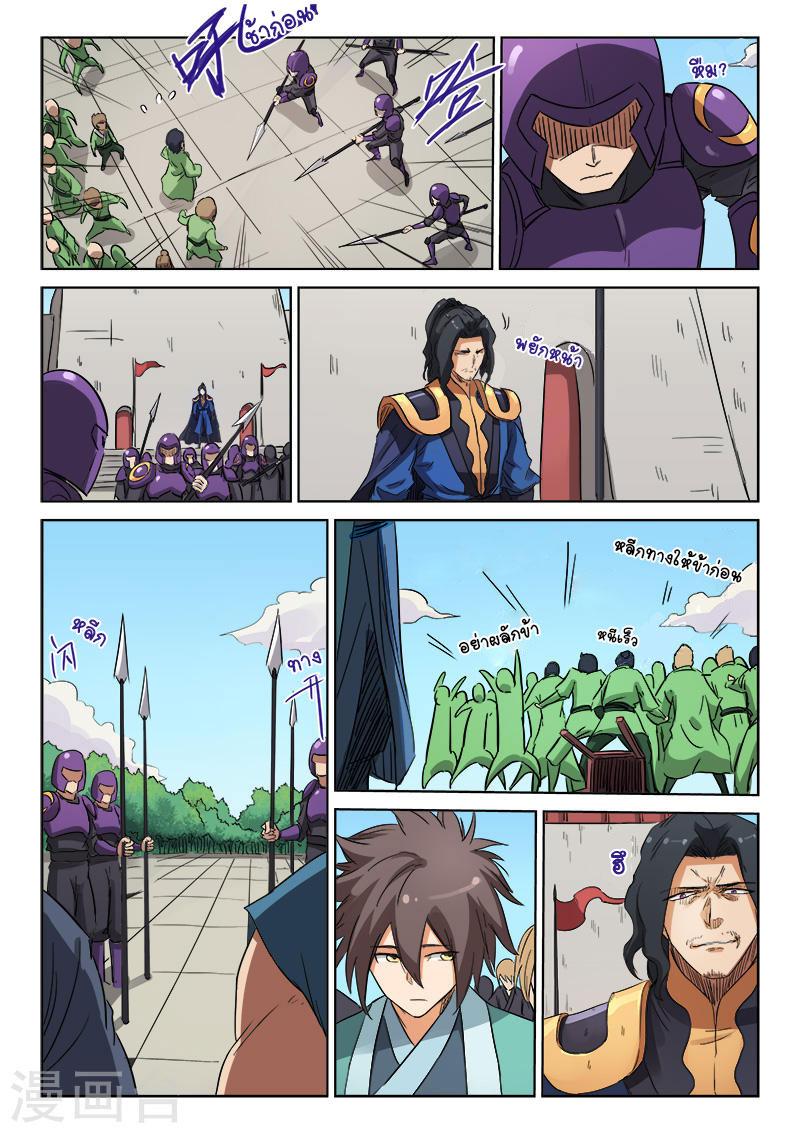 อ่านการ์ตูน Star Martial God Technique 145 ภาพที่ 7