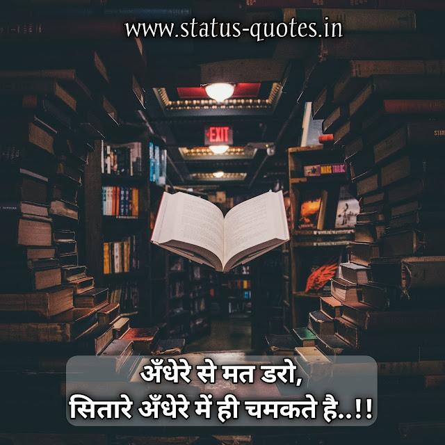 Motivational Status In Hindi For Whatsapp 2021  अँधेरे से मत डरो,  सितारे अँधेरे में ही चमकते है..!!