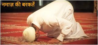 नमाज़ की बरकते (Prosperity of Namaz)
