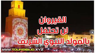 القيروان : إلغاء الإحتفال بالمولد النبوي الشريف هذه السنة بسبب كورونا