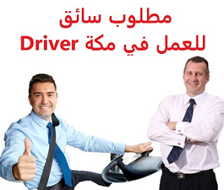 Driver is required to work in Mecca  To work for a company in Mecca  Time type: Unspecified  Academic qualification: not required  Experience: Having previous experience working in the field  Salary: 1500 riyals, in addition to providing housing and health insurance