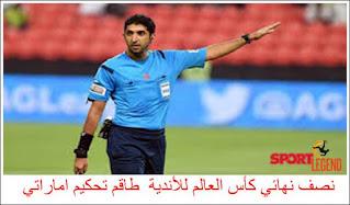 نصف نهائي كأس العالم للأندية  طاقم تحكيم اماراتي