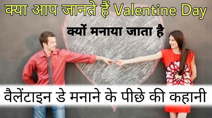 वैलेंटाइन डे क्यों मनाया जाता है | वेलेंटाइन डे का इतिहास क्या है | Happy Valentines Day 2019