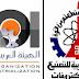 وظائف الهيئة العربية للتصنيع لجميع المؤهلات اعلان (4) لسنة 2017