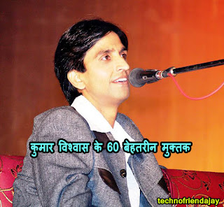 kumar vishwas poems photo