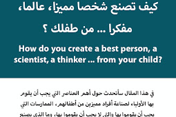 كيف تصنع شخصا مميزا، عالما، مفكرا ... من طفلك ؟  How do you create a best person, a scientist, a thinker ... from your child?