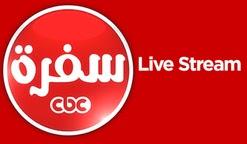 #CBCsofra_Live | CBCsofra Live Stream | البث المباشر لقناة سي بي سي سفرة