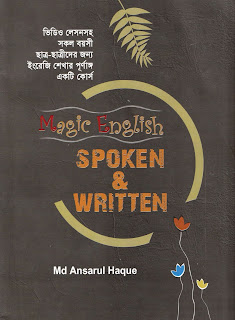 ম্যাজিক ইংলিশ বই PDF,Magic English spoken and written book By Md Ansarul Haque,Magic English spoken and written book pdf