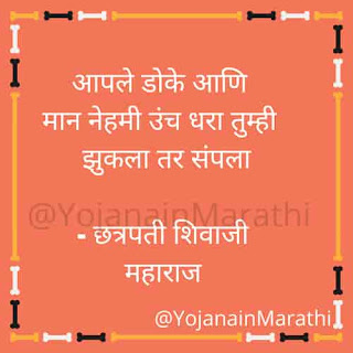 Shivaji Maharaj Jayanti Status