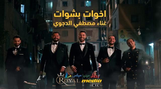 استماع وتحميل مهرجان اخوات بشوات MP3 مصطفى الدجوي