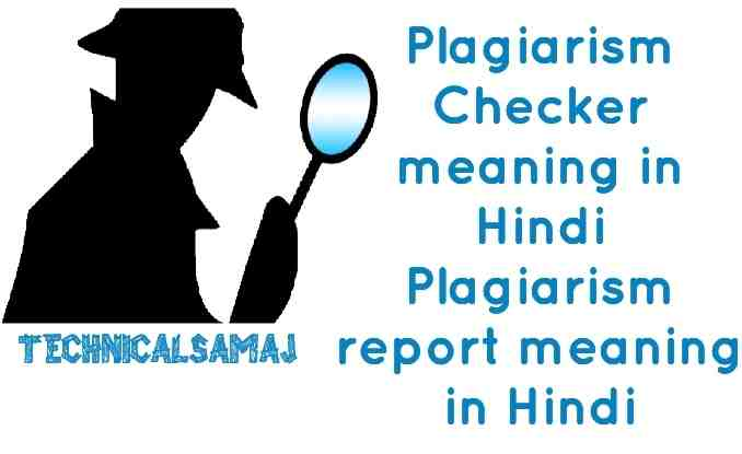 Plagiarism meaning in hindi | Plagiarism in hindi